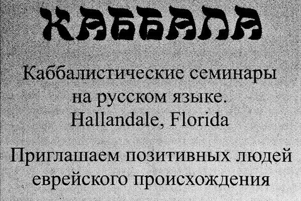 сайт знакомств в майами с русскими